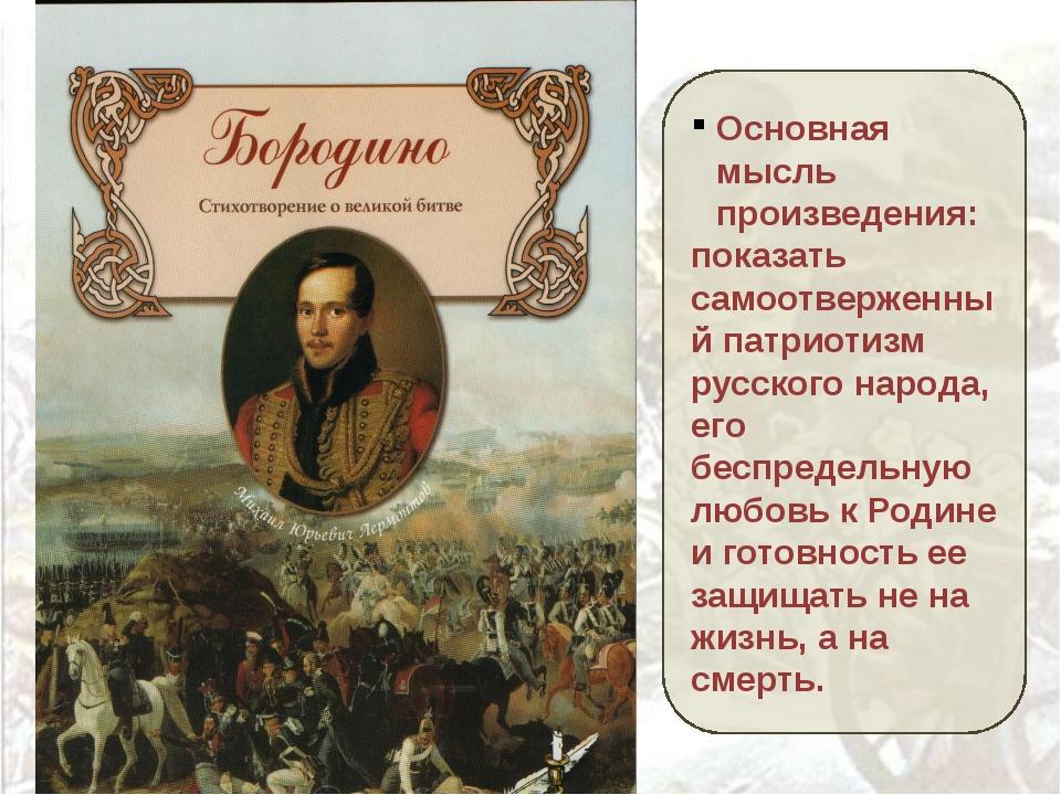 Основная мысль произведения: показать самоотверженный патриотизм русского нар...