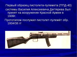 Первый образец пистолета-пулемета (ППД-40) системы Василия Алексеевича Дегтя