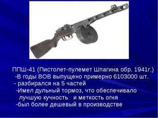ППШ-41 (Пистолет-пулемет Шпагина обр. 1941г.) -В годы ВОВ выпущено примерно
