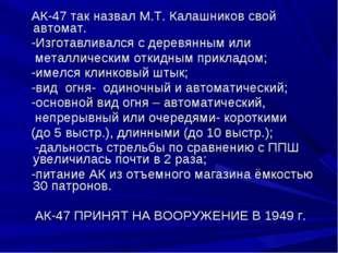 АК-47 так назвал М.Т. Калашников свой автомат. -Изготавливался с деревянным