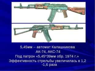 5,45мм – автомат Калашникова АК-74, АКС-74 Под патрон «5,45*39мм обр. 1974 г.
