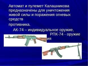 Автомат и пулемет Калашникова предназначены для уничтожения живой силы и пор