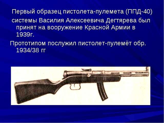 Первый образец пистолета-пулемета (ППД-40) системы Василия Алексеевича Дегтя...