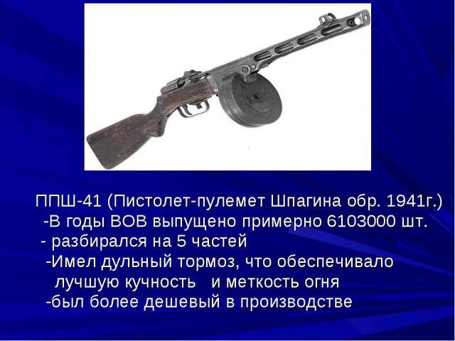 ППШ-41 (Пистолет-пулемет Шпагина обр. 1941г.) -В годы ВОВ выпущено примерно...
