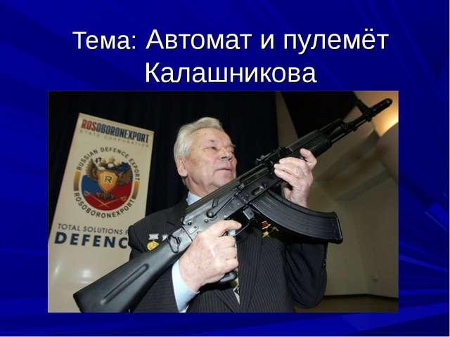 Тема: Автомат и пулемёт Калашникова