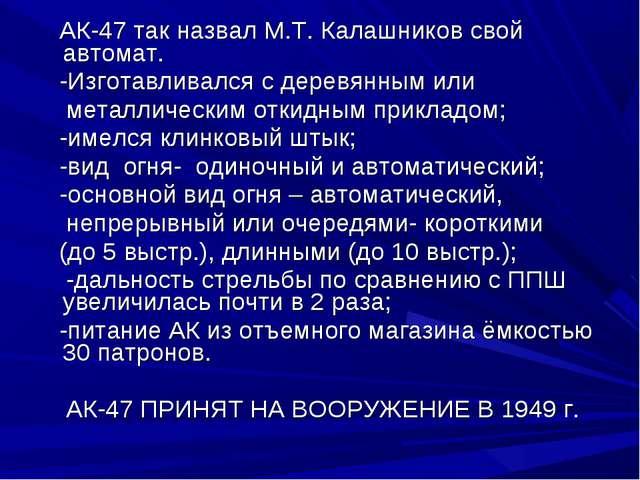 АК-47 так назвал М.Т. Калашников свой автомат. -Изготавливался с деревянным...