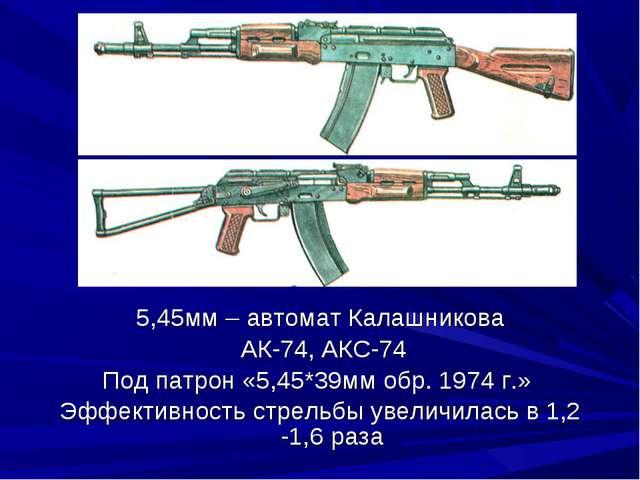 5,45мм – автомат Калашникова АК-74, АКС-74 Под патрон «5,45*39мм обр. 1974 г....