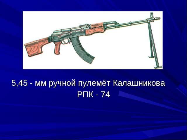 5,45 - мм ручной пулемёт Калашникова РПК - 74