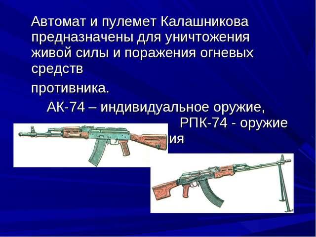 Автомат и пулемет Калашникова предназначены для уничтожения живой силы и пор...