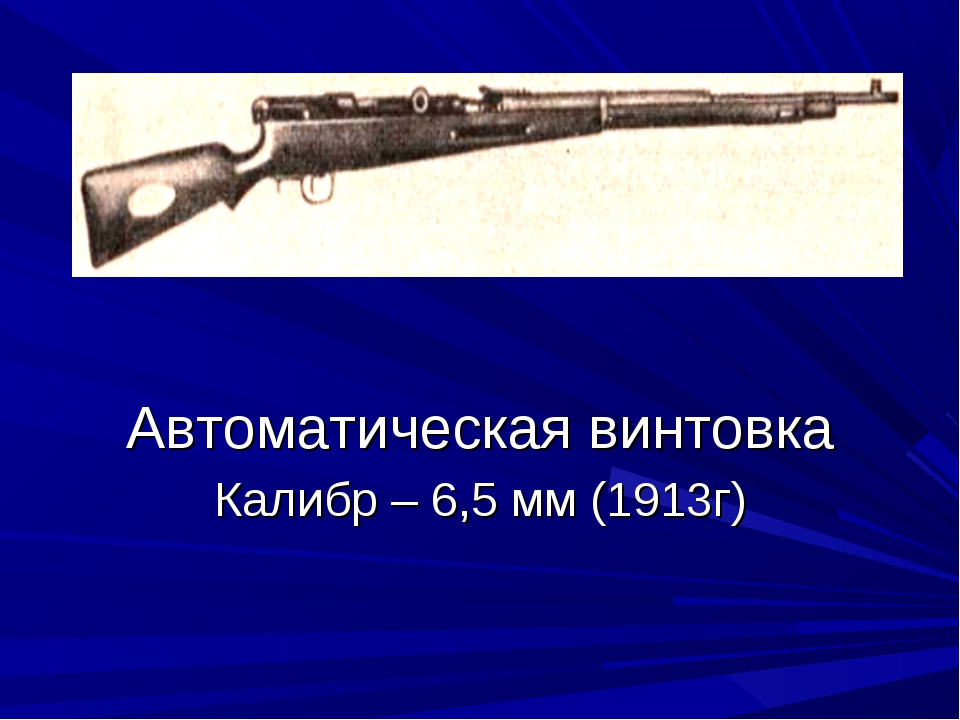 Автоматическая винтовка Калибр – 6,5 мм (1913г)