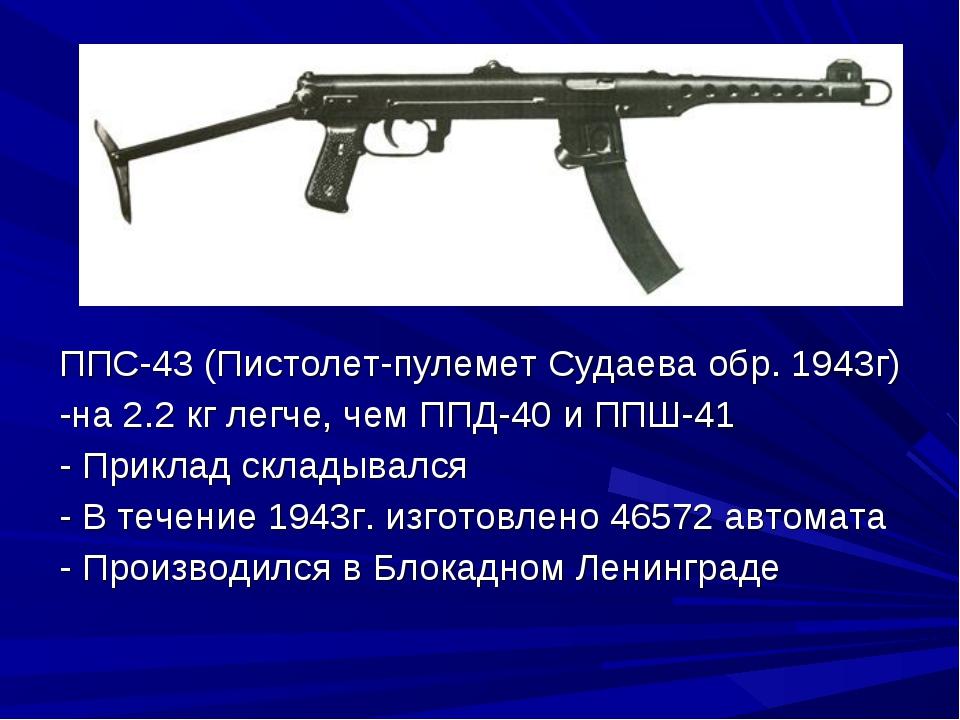 ППС-43 (Пистолет-пулемет Судаева обр. 1943г) -на 2.2 кг легче, чем ППД-40 и П...
