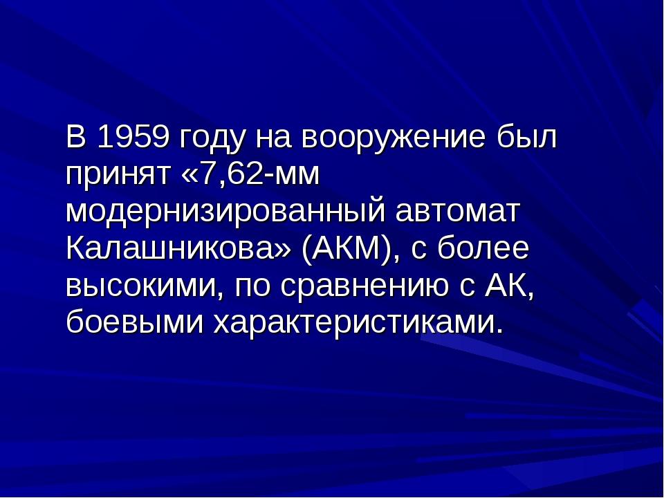 В 1959 году на вооружение был принят «7,62-мм модернизированный автомат Кала...