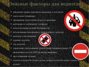 Опасные факторы для водителя нарушение правил дорожного движения, в том числе