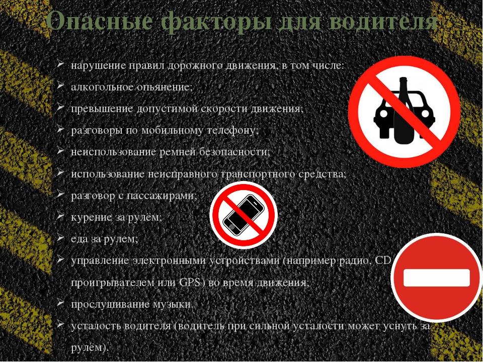 Опасные факторы для водителя нарушение правил дорожного движения, в том числе...