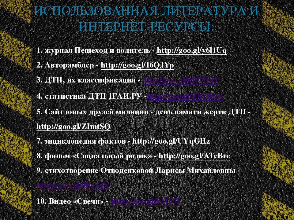 ИСПОЛЬЗОВАННАЯ ЛИТЕРАТУРА И ИНТЕРНЕТ-РЕСУРСЫ: 1. журнал Пешеход и водитель -...