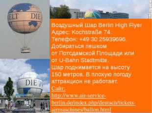 Воздушный Шар Berlin High Flyer Адрес: Kochstraße 74.  Телефон: +49 30 259396
