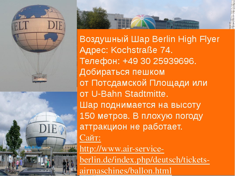 Воздушный Шар Berlin High Flyer Адрес: Kochstraße 74.  Телефон: +49 30 259396...