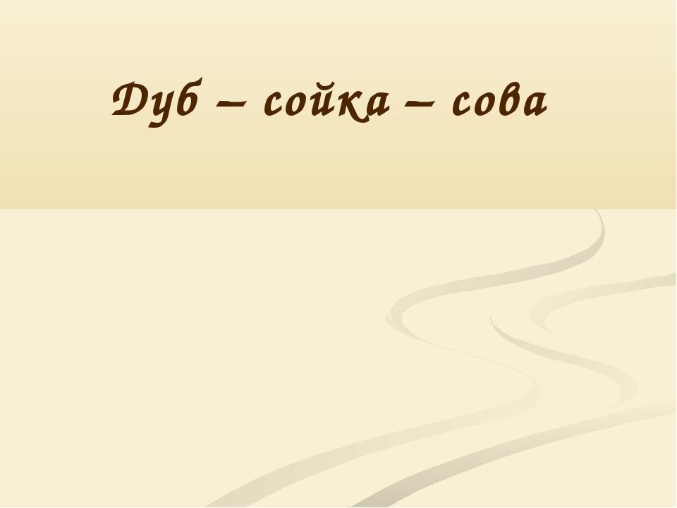 Дуб – сойка – сова