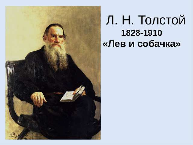 Л. Н. Толстой 1828-1910 «Лев и собачка»