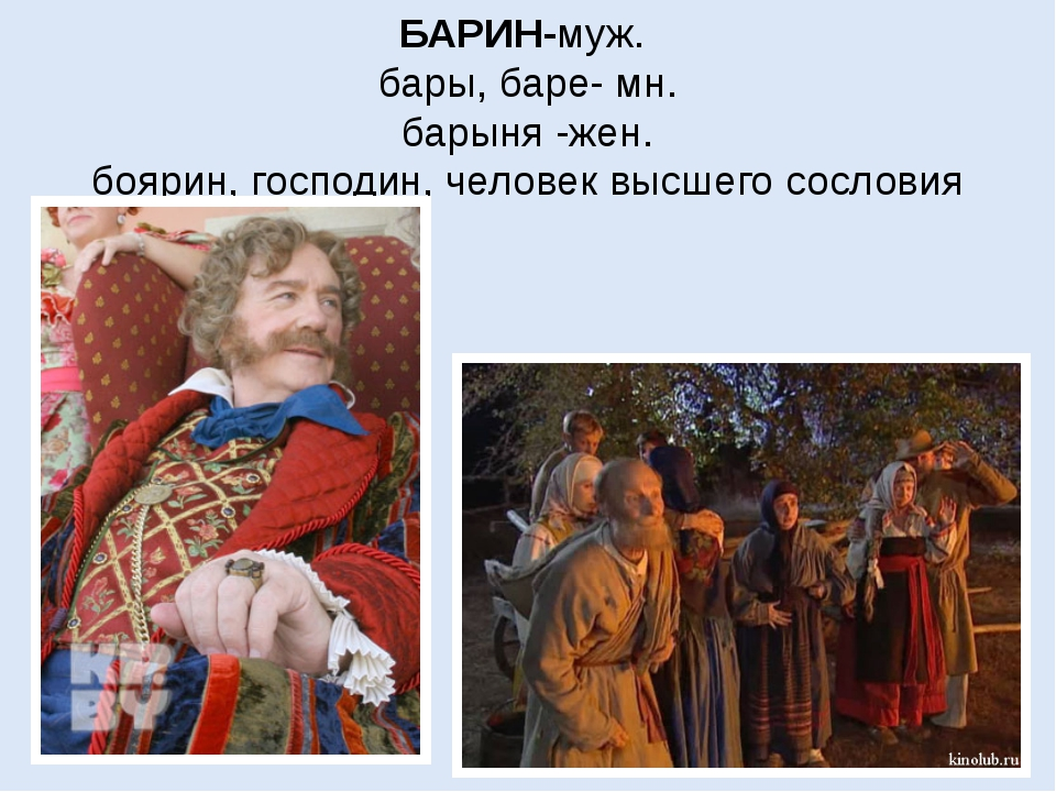 БАРИН-муж. бары, баре- мн. барыня -жен. боярин, господин, человек высшего сос...