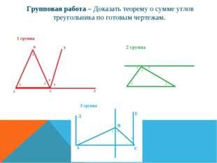 Групповая работа – Доказать теорему о сумме углов треугольника по готовым чер