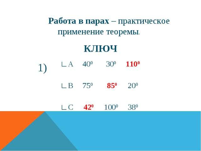 Работа в парах – практическое применение теоремы. КЛЮЧ 1) ∟А4003001100 ∟...