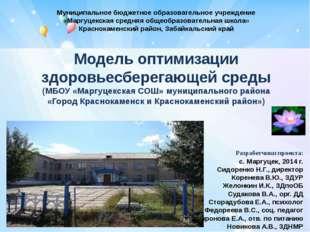 Муниципальное бюджетное образовательное учреждение «Маргуцекская средняя обще