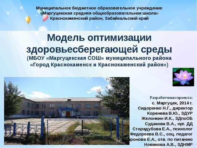 Муниципальное бюджетное образовательное учреждение «Маргуцекская средняя обще...