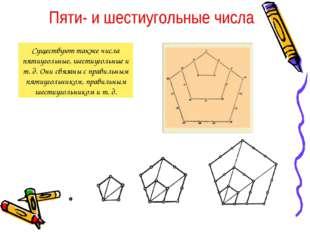 Существуют также числа пятиугольные, шестиугольные и т. д. Они связаны с прав