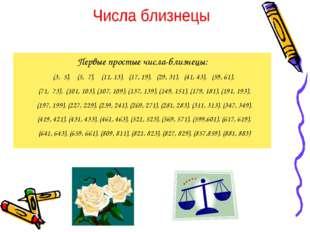 Первые простые числа-близнецы: (3, 5), (5, 7), (11, 13), (17, 19), (29, 31),