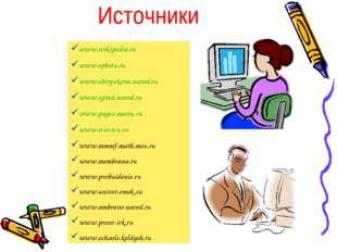 www.wikipedia.ru www.spbstu.ru www.sbiryukova.narod.ru www.sgtnd.narod.ru www