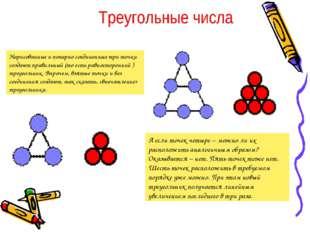 Нарисованные и попарно соединенные три точки создают правильный (то есть равн