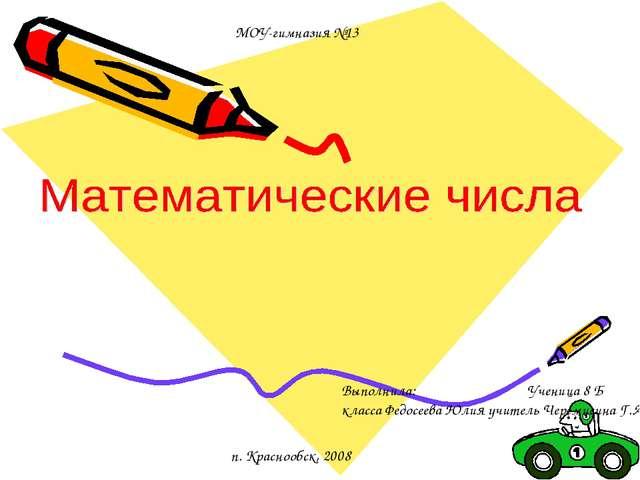 п. Краснообск, 2008 МОУ-гимназия №13 Выполнила: Ученица 8 Б класса Федосеева...