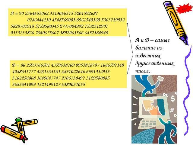 А = 90 2364653062 3313066515 5201592687 0786444130 4548569003 8961540360 5363...