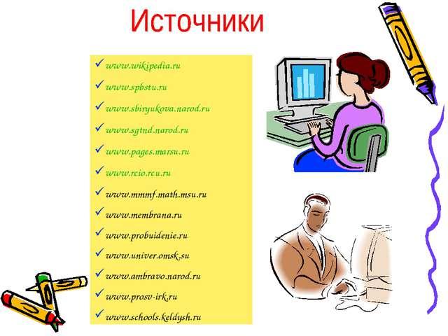 www.wikipedia.ru www.spbstu.ru www.sbiryukova.narod.ru www.sgtnd.narod.ru www...