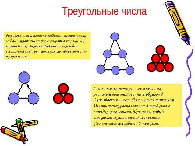 Нарисованные и попарно соединенные три точки создают правильный (то есть равн...