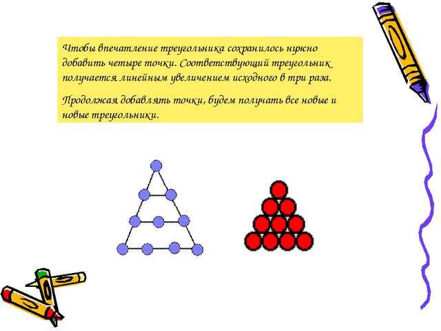 Чтобы впечатление треугольника сохранилось нужно добавить четыре точки. Соотв...
