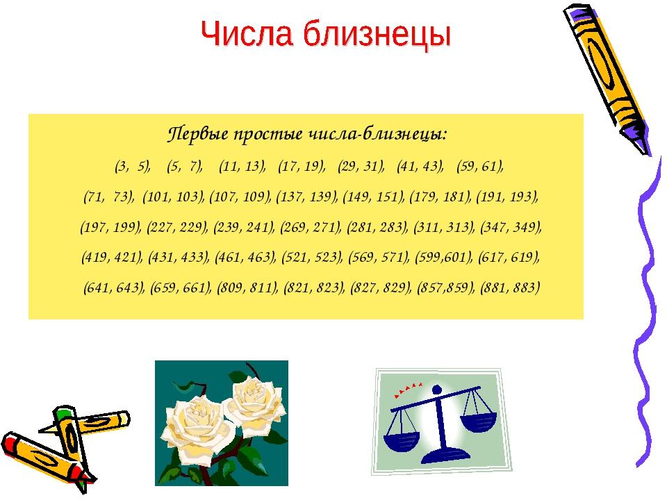Первые простые числа-близнецы: (3, 5), (5, 7), (11, 13), (17, 19), (29, 31),...