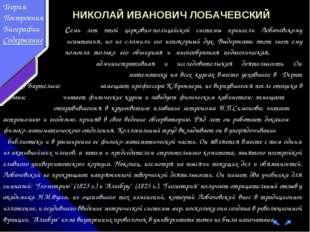 Семь лет этой церковно-полицейской системы принесли Лобачевскому тяжелые