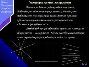 Геометрические построения Одними из важных объектов на плоскости Лобачевског