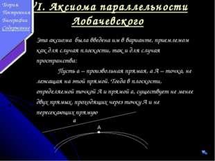 VI. Аксиома параллельности Лобачевского Эта аксиома была введена им в вариант