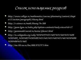 Список используемых ресурсов http://www.college.ru/mathematics/courses/planim