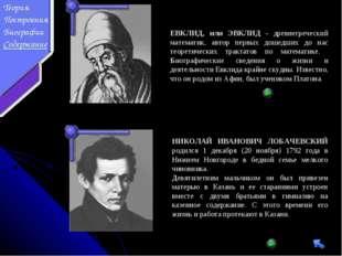 ЕВКЛИД, или ЭВКЛИД - древнегреческий математик, автор первых дошедших до нас