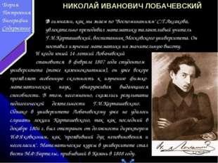 И когда юный 14-летний Лобачевский   становится в феврале 1807 года студе