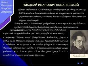 НИКОЛАЙ ИВАНОВИЧ ЛОБАЧЕВСКИЙ Успехи студента Н.И.Лобачевского, соревнующегося