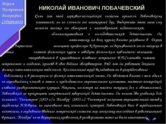 Семь лет этой церковно-полицейской системы принесли Лобачевскому тяжелые...