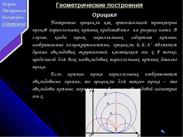 Геометрические построения Орицикл Построение орицикла как ортогональной трае...