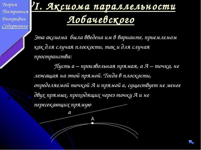 VI. Аксиома параллельности Лобачевского Эта аксиома была введена им в вариант...