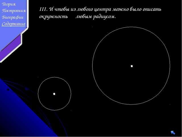 III. И чтобы из любого центра можно было описать окружность любым радиусом....