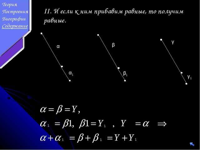 II. И если к ним прибавим равные, то получим равные. α β γ β1 γ1 α1 1 1 1 1 1...